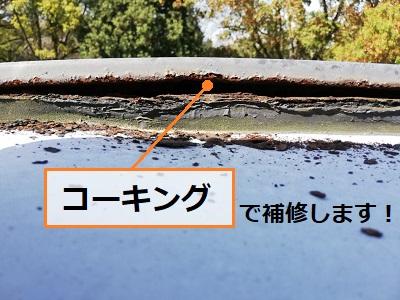 益城町にて社屋かまぼこ型庇をコーキング・板金カバーで雨漏り修理