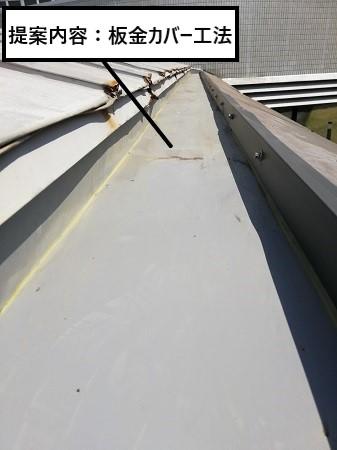 かまぼこ型屋根 雨樋 補修工事の提案