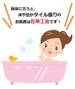 在来工法のお風呂とは リフォーム 熊本