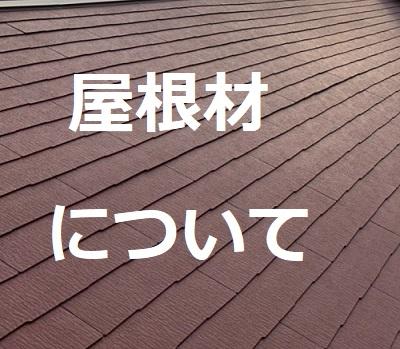 コロニアルクァッドとは 屋根材 葺き替え工事 ケイミュー