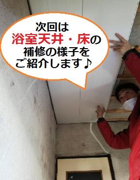 浴室 水漏れ補修 街の屋根やさん熊本店
