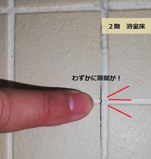 浴室床タイル 隙間 水漏れ