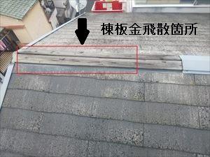3階建住宅 棟板金飛散 高所作業車