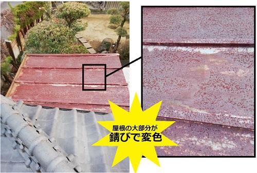 トタン屋根 赤錆 変色 メンテナンス