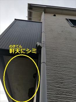 軒天のシミ 雨漏り
