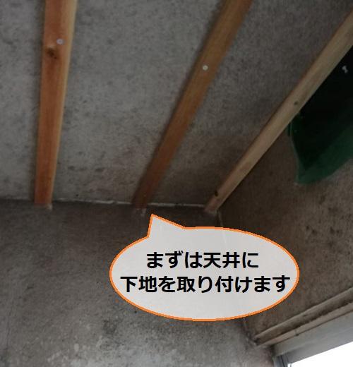 バスリブ天井 下地張り 浴室天井補修