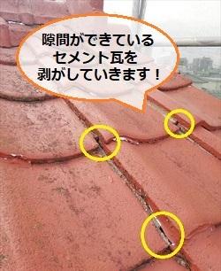 セメント瓦 葺き替え 隙間 雨漏り