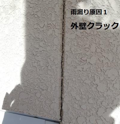 雨漏り原因 外壁クラック