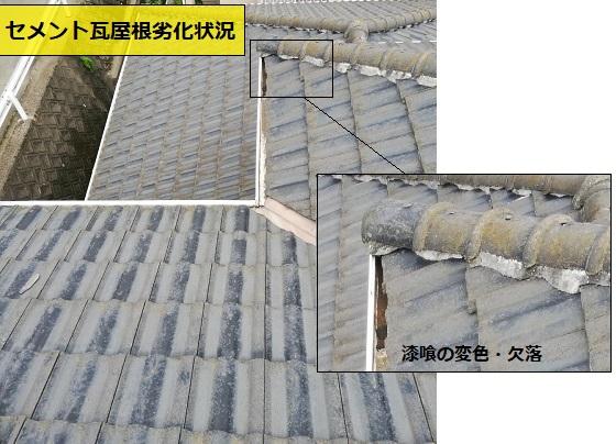 セメント瓦屋根 漆喰劣化 欠落 雨漏り