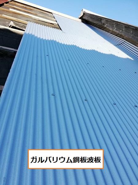 ガルバリウム鋼板波板 屋根補修工事