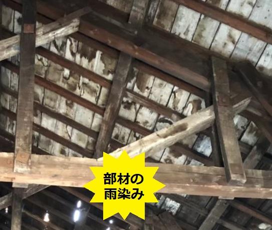 木造倉庫 トタン屋根の劣化 雨漏り 部材の雨染み