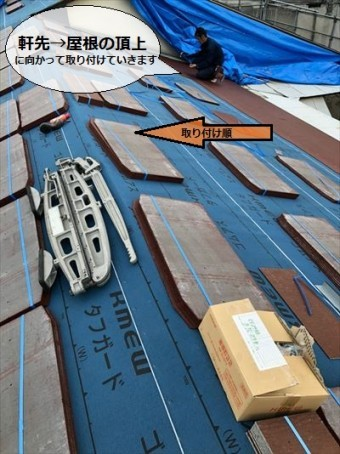 葺き替え工事 取り付け順 屋根材 コロニアルクァッド