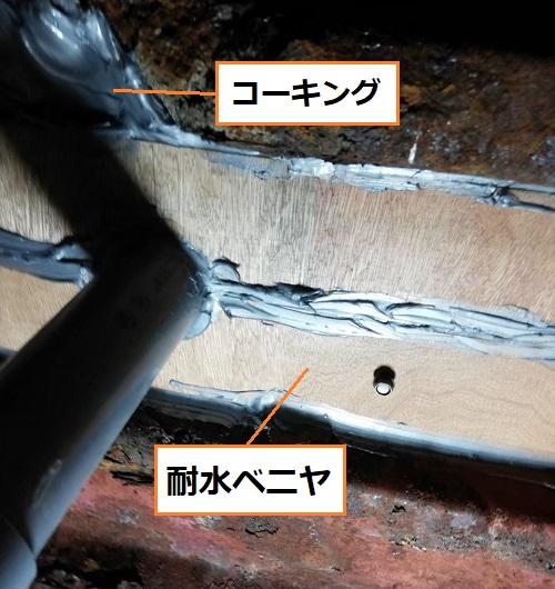 浴室水漏れ 耐水ベニヤ コーキング 水漏れ補修