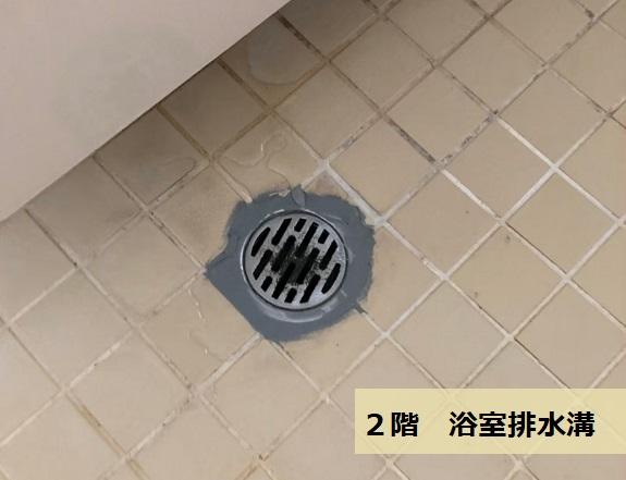 風呂場 排水溝 水漏れ 集合住宅