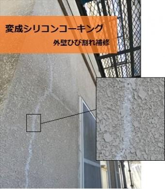 外壁ひび割れ 変成シリコンコーキング