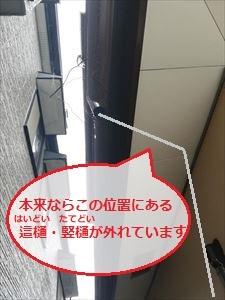 雨樋交換が必要な場合