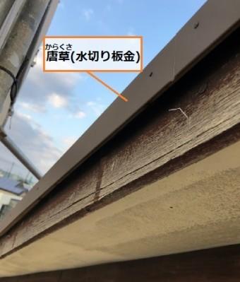 水切り板金 唐草 屋根葺き替え工事