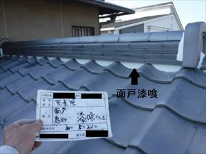 屋根 面戸漆喰