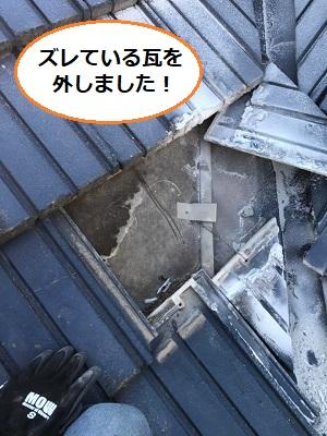 セメント瓦 ズレ 雨漏り修理