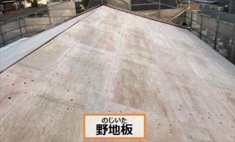 野地板 屋根葺き替え