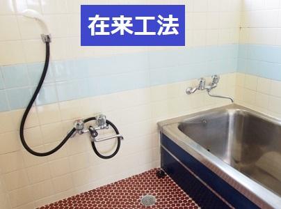 風呂 在来工法とは 浴室リフォーム 天井張り替え