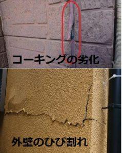 外壁 ひび割れ コーキング劣化 雨漏り
