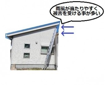 片流れ屋根 台風被害