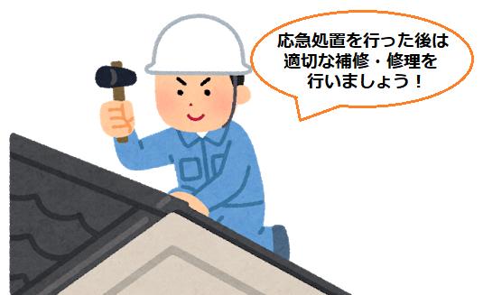 屋根工事 応急処置はどれくらいもつ