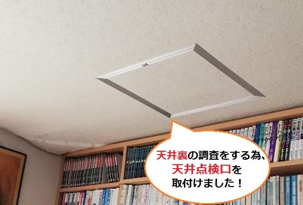 天井点検口取付け 雨漏りの原因調査