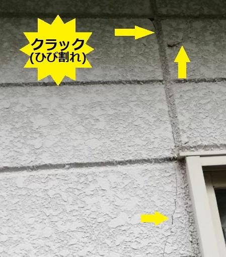 ひび割れ サイディング壁 雨漏り原因調査 熊本