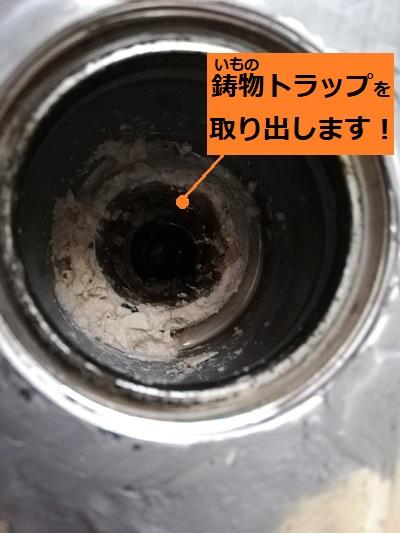 鋳物トラップ 交換 水漏れ修理 集合住宅 浴室