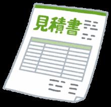 保険金申請の流れ② 見積書