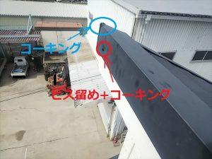 臨時復旧工事(コーキング・ビス留め)