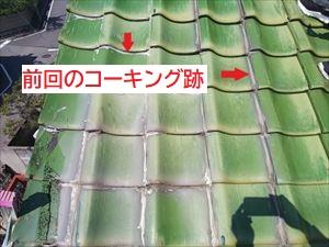 屋根コーキング跡