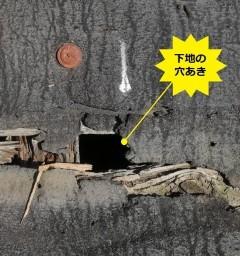 トタン屋根 下地 防水紙 穴あき 雨漏り