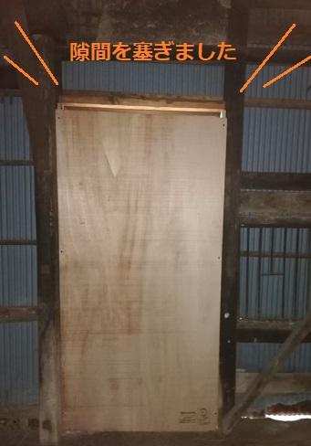 倉庫 扉 隙間が開いてしまった 補修工事の様子 合板