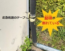 竪樋 割れ 応急処置 台風被害