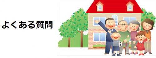 グリーン住宅ポイント制度 よくある質問