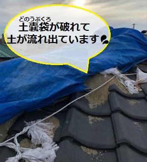 台風 応急処置 瓦屋根 土のう袋 破れた