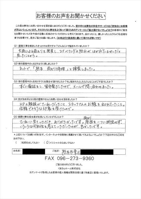 熊本市東区 M様邸 初回アンケート