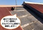 トタン屋根 倉庫 ガルバリウムで補修 雨漏り 熊本