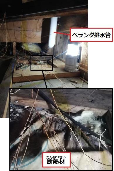 天井裏 雨漏り調査 ベランダドレン 断熱材