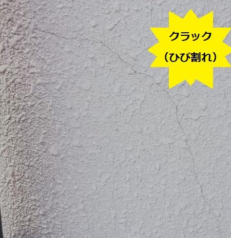 モルタル クラック 外壁 塗膜劣化外壁 塗膜劣化