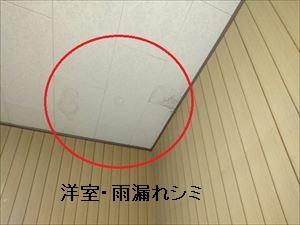 現地調査 洋室 雨漏れ シミ後