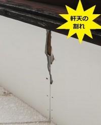 宇土市にて雨漏り調査 軒天の割れ