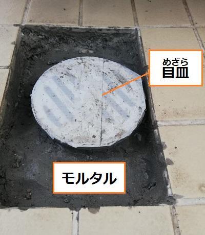 モルタル 排水溝 排水口 補修 水漏れ 目皿とは