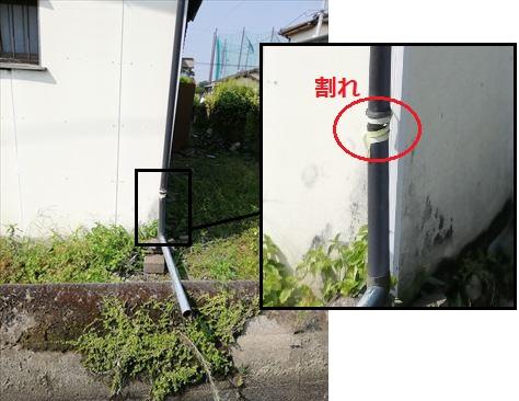 竪樋 割れ 台風