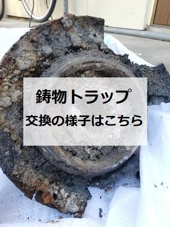 熊本市東区 集合住宅水漏れ 鋳物トラップ交換の様子
