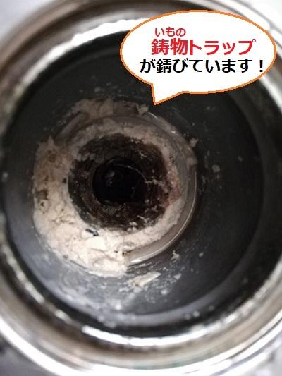 鋳物トラップ ドレン 腐食 水漏れ