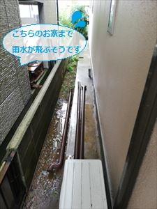 外れた雨樋 隣家へ被害